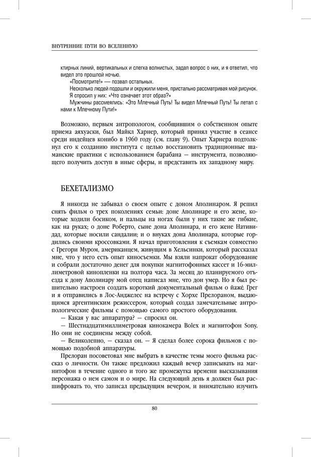 PDF. Внутренние пути во Вселенную. Путешествия в другие миры. Страссман Р. Страница 75. Читать онлайн