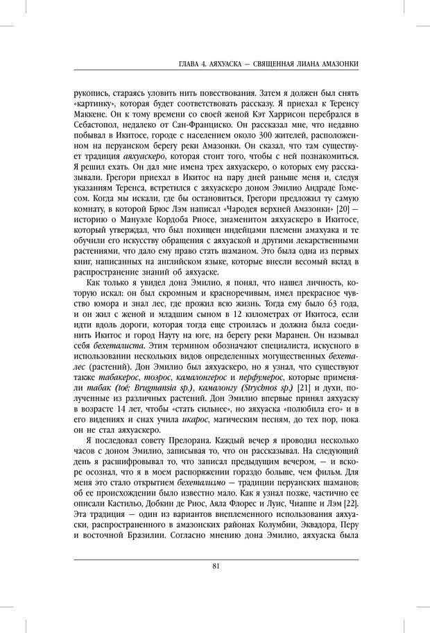PDF. Внутренние пути во Вселенную. Путешествия в другие миры. Страссман Р. Страница 76. Читать онлайн