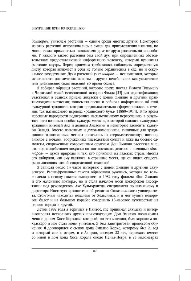 PDF. Внутренние пути во Вселенную. Путешествия в другие миры. Страссман Р. Страница 77. Читать онлайн