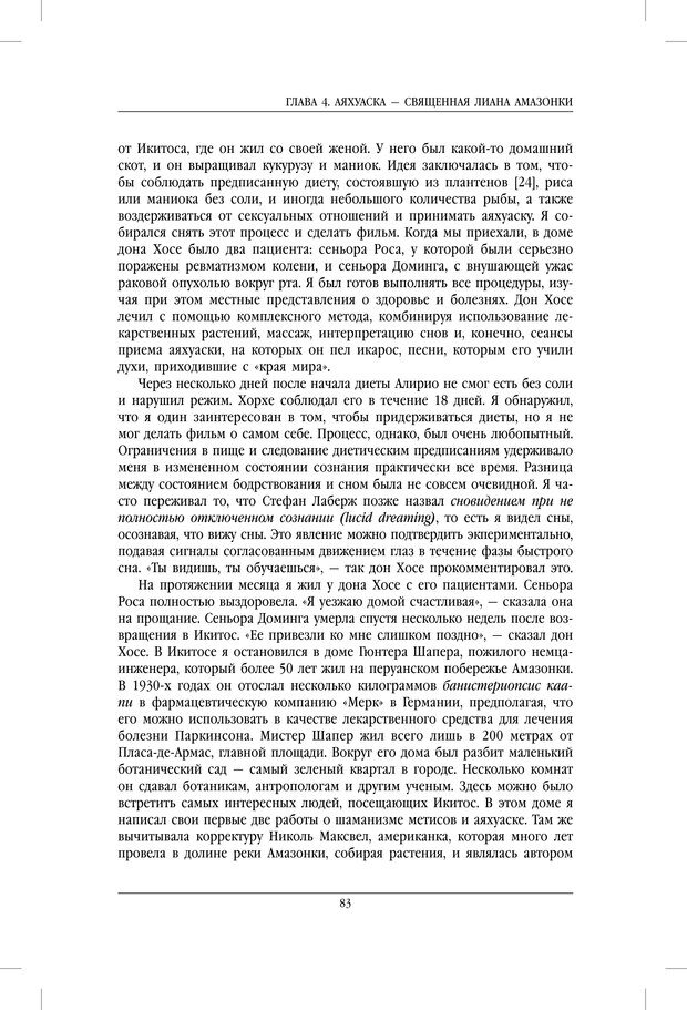 PDF. Внутренние пути во Вселенную. Путешествия в другие миры. Страссман Р. Страница 78. Читать онлайн