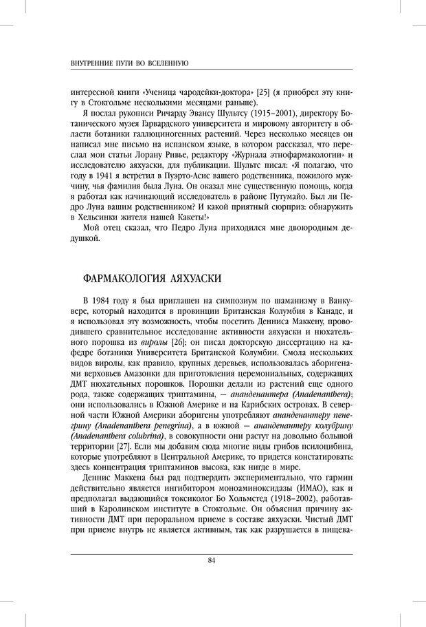 PDF. Внутренние пути во Вселенную. Путешествия в другие миры. Страссман Р. Страница 79. Читать онлайн
