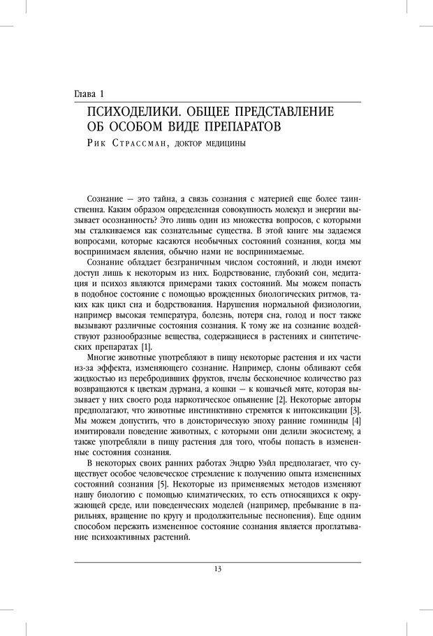 PDF. Внутренние пути во Вселенную. Путешествия в другие миры. Страссман Р. Страница 8. Читать онлайн