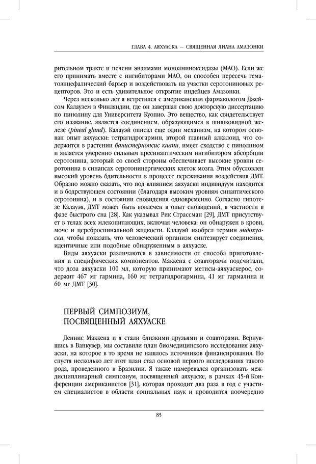 PDF. Внутренние пути во Вселенную. Путешествия в другие миры. Страссман Р. Страница 80. Читать онлайн