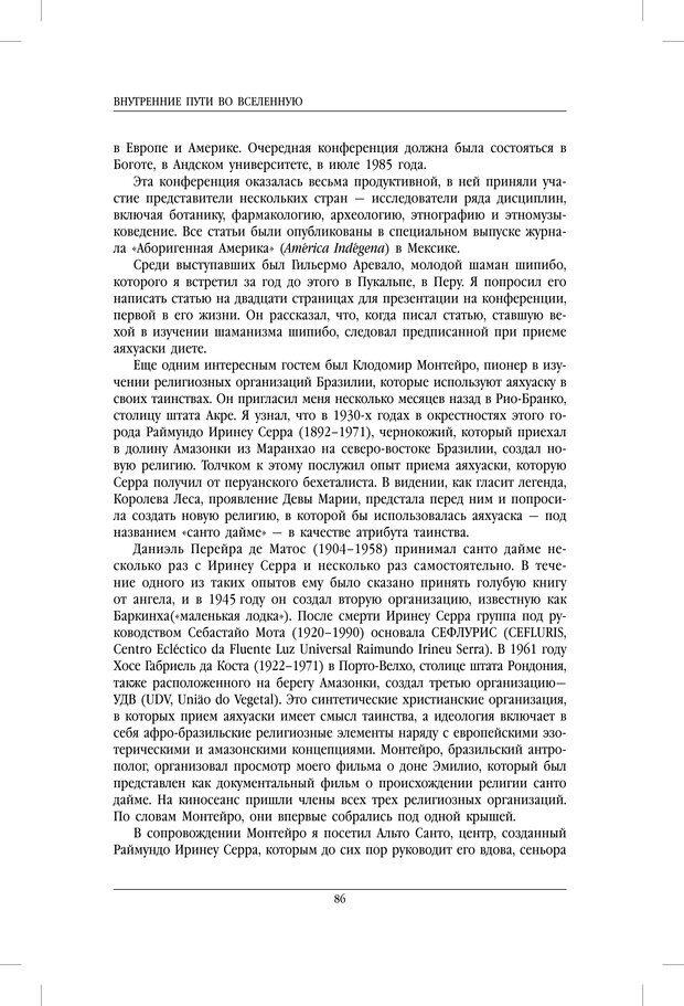 PDF. Внутренние пути во Вселенную. Путешествия в другие миры. Страссман Р. Страница 81. Читать онлайн