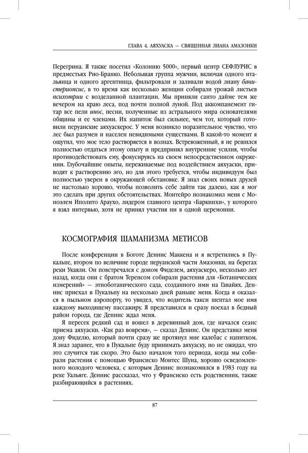 PDF. Внутренние пути во Вселенную. Путешествия в другие миры. Страссман Р. Страница 82. Читать онлайн