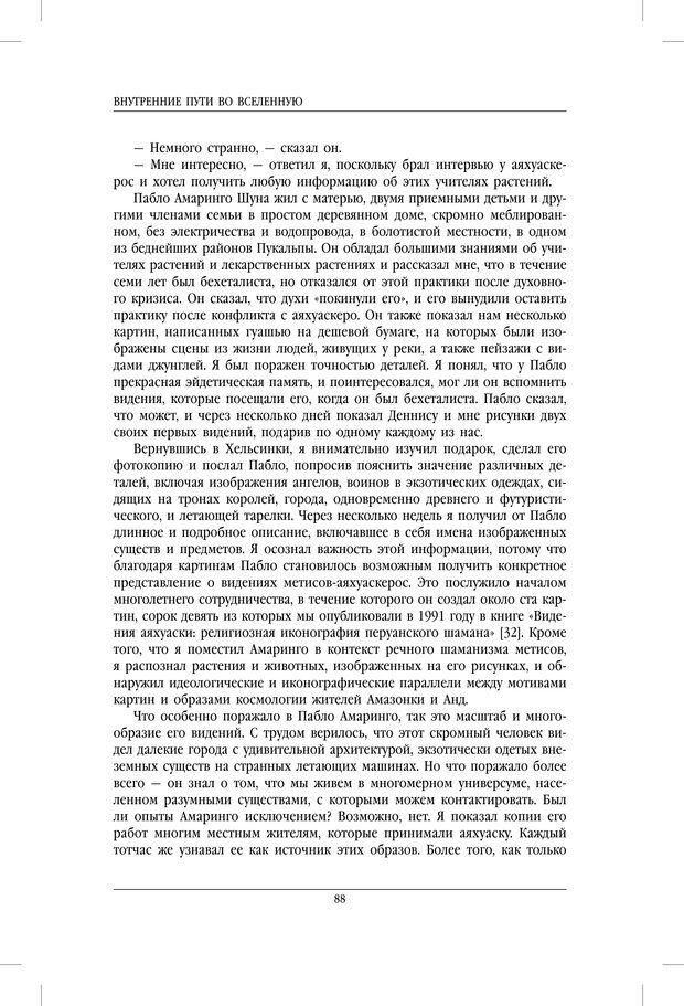 PDF. Внутренние пути во Вселенную. Путешествия в другие миры. Страссман Р. Страница 83. Читать онлайн