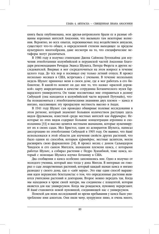 PDF. Внутренние пути во Вселенную. Путешествия в другие миры. Страссман Р. Страница 84. Читать онлайн