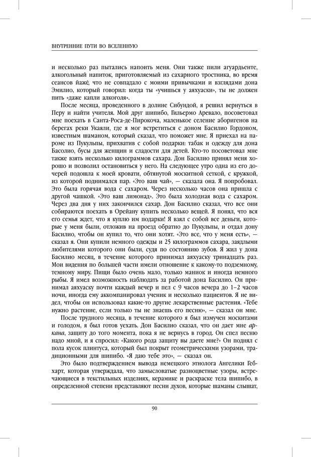 PDF. Внутренние пути во Вселенную. Путешествия в другие миры. Страссман Р. Страница 85. Читать онлайн