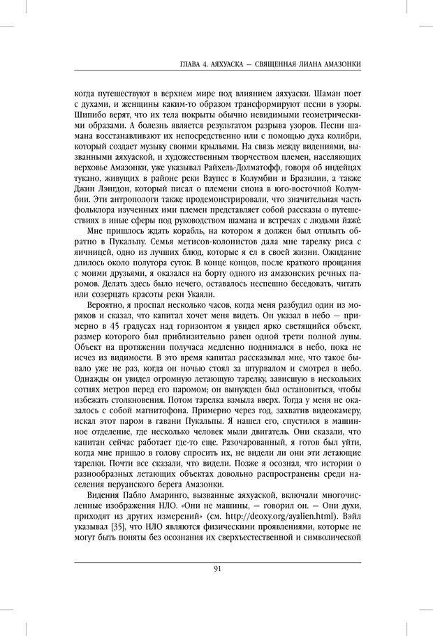 PDF. Внутренние пути во Вселенную. Путешествия в другие миры. Страссман Р. Страница 86. Читать онлайн