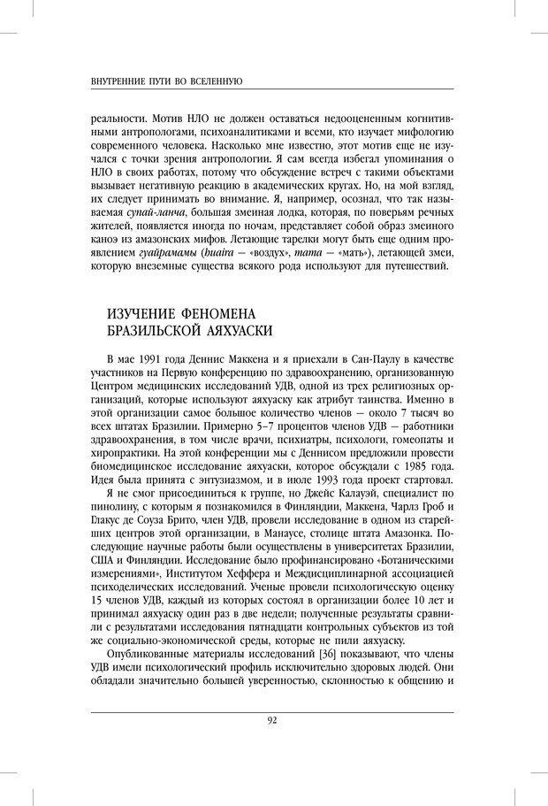 PDF. Внутренние пути во Вселенную. Путешествия в другие миры. Страссман Р. Страница 87. Читать онлайн