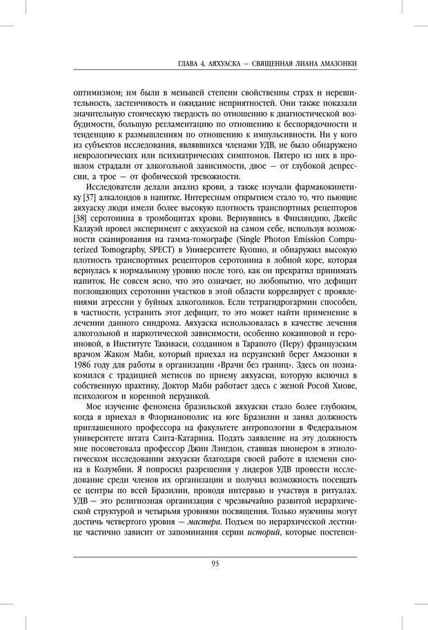 PDF. Внутренние пути во Вселенную. Путешествия в другие миры. Страссман Р. Страница 88. Читать онлайн