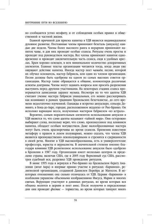 PDF. Внутренние пути во Вселенную. Путешествия в другие миры. Страссман Р. Страница 89. Читать онлайн