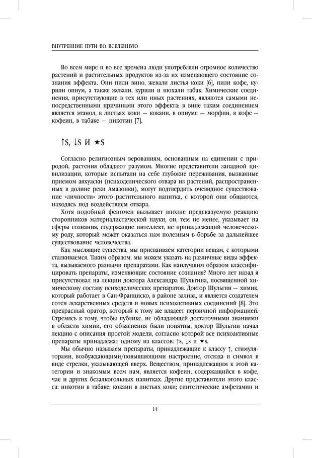 PDF. Внутренние пути во Вселенную. Путешествия в другие миры. Страссман Р. Страница 9. Читать онлайн