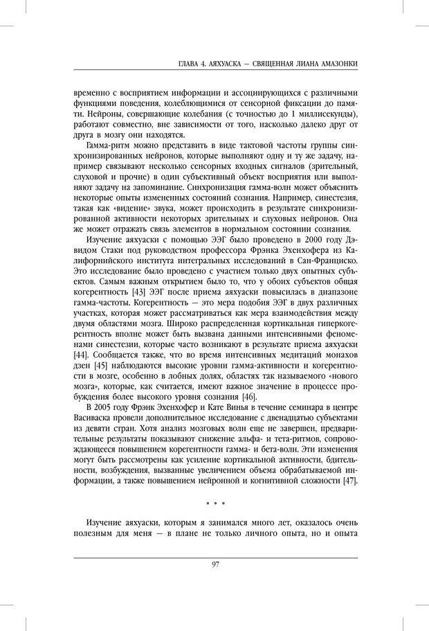 PDF. Внутренние пути во Вселенную. Путешествия в другие миры. Страссман Р. Страница 92. Читать онлайн