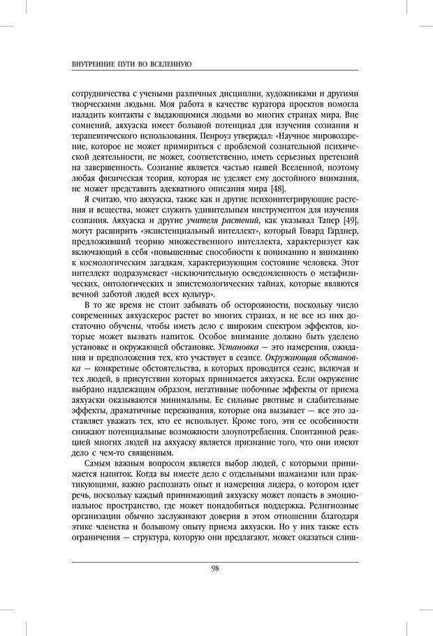PDF. Внутренние пути во Вселенную. Путешествия в другие миры. Страссман Р. Страница 93. Читать онлайн