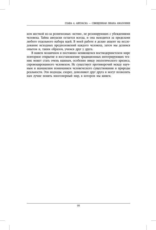 PDF. Внутренние пути во Вселенную. Путешествия в другие миры. Страссман Р. Страница 94. Читать онлайн