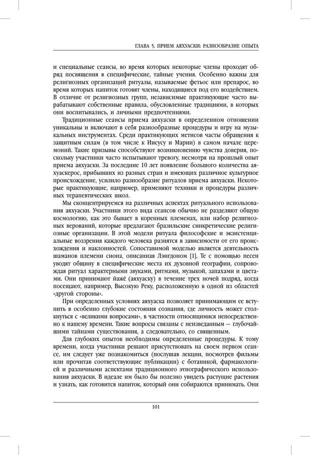 PDF. Внутренние пути во Вселенную. Путешествия в другие миры. Страссман Р. Страница 96. Читать онлайн
