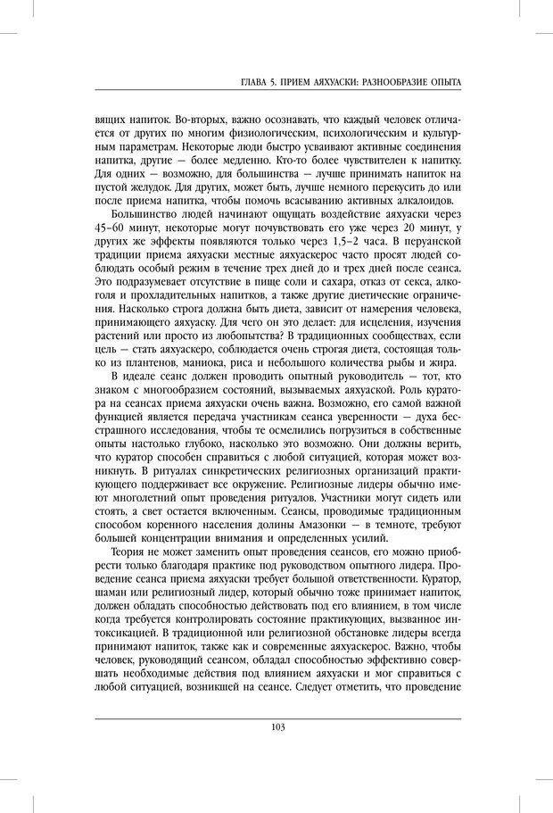 PDF. Внутренние пути во Вселенную. Путешествия в другие миры. Страссман Р. Страница 98. Читать онлайн