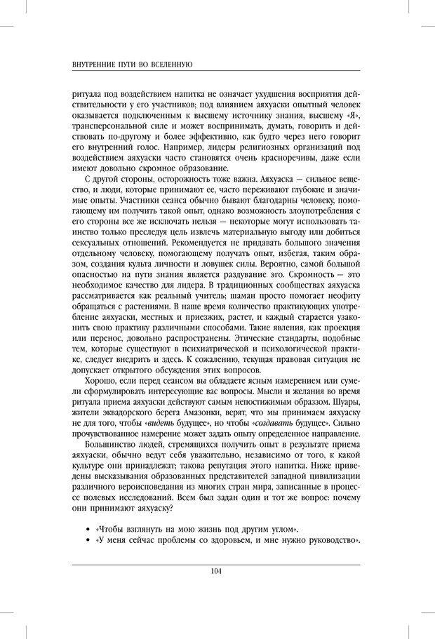 PDF. Внутренние пути во Вселенную. Путешествия в другие миры. Страссман Р. Страница 99. Читать онлайн