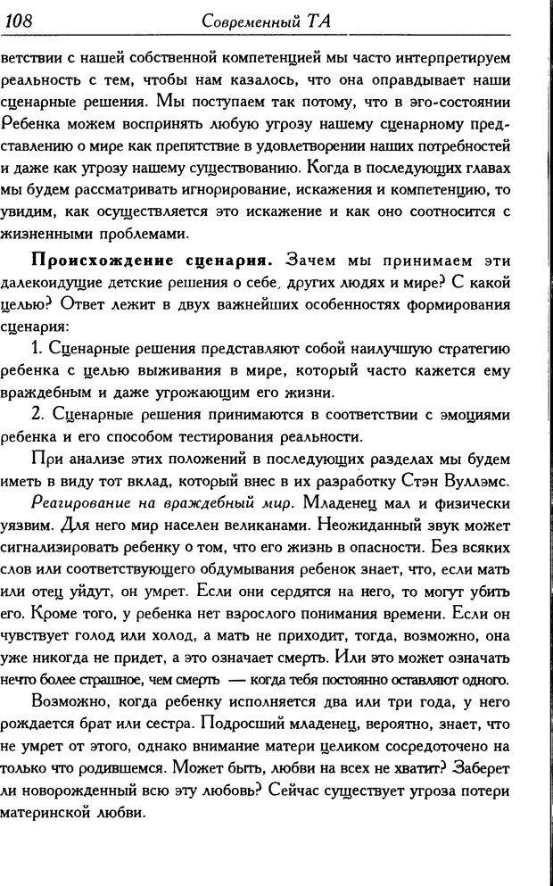 DJVU. Современный транзактный анализ. Стюарт Я. Страница 107. Читать онлайн