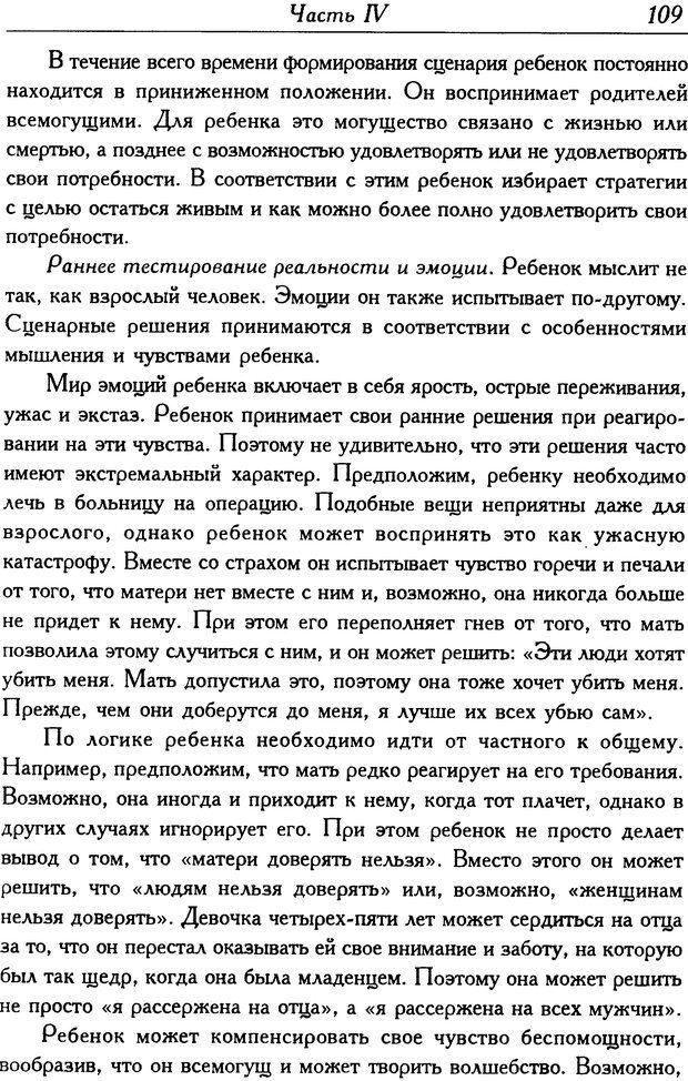 DJVU. Современный транзактный анализ. Стюарт Я. Страница 108. Читать онлайн
