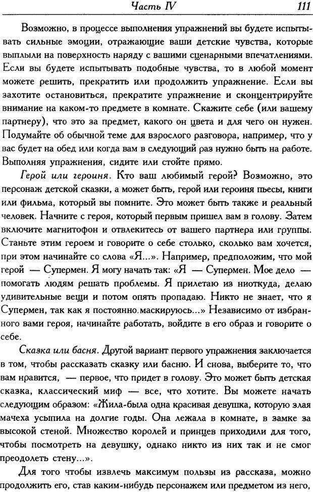 DJVU. Современный транзактный анализ. Стюарт Я. Страница 110. Читать онлайн