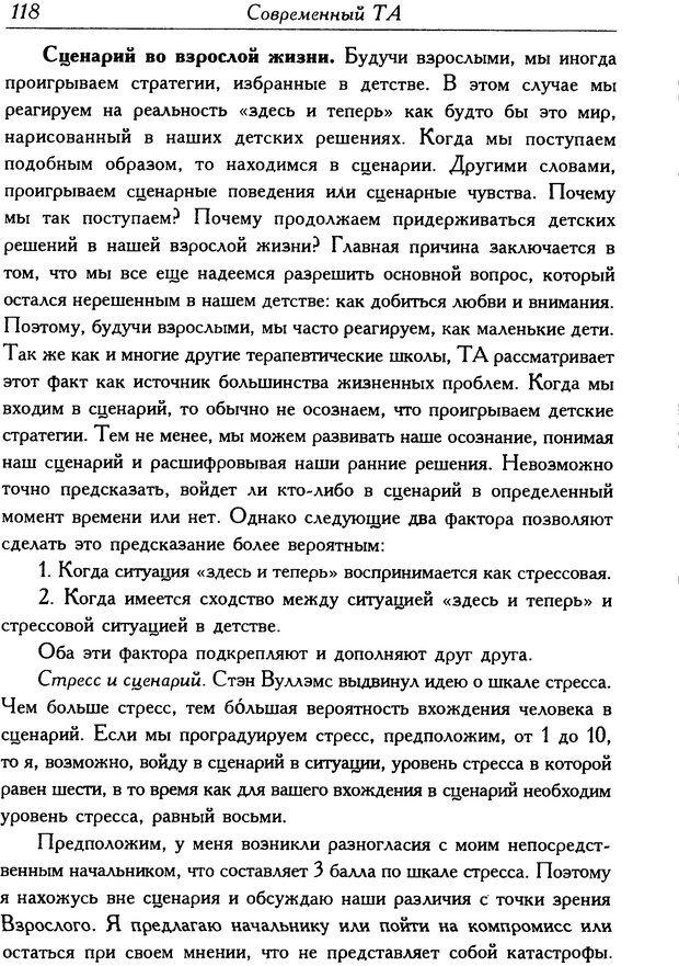 DJVU. Современный транзактный анализ. Стюарт Я. Страница 117. Читать онлайн