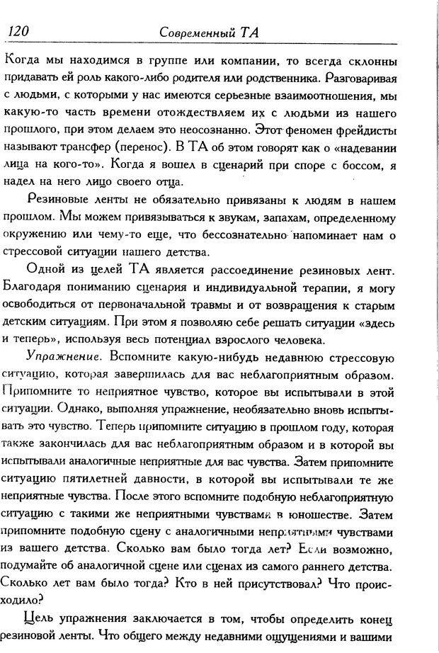 DJVU. Современный транзактный анализ. Стюарт Я. Страница 119. Читать онлайн