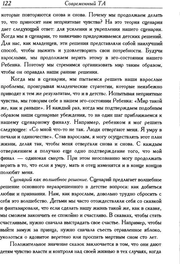DJVU. Современный транзактный анализ. Стюарт Я. Страница 121. Читать онлайн