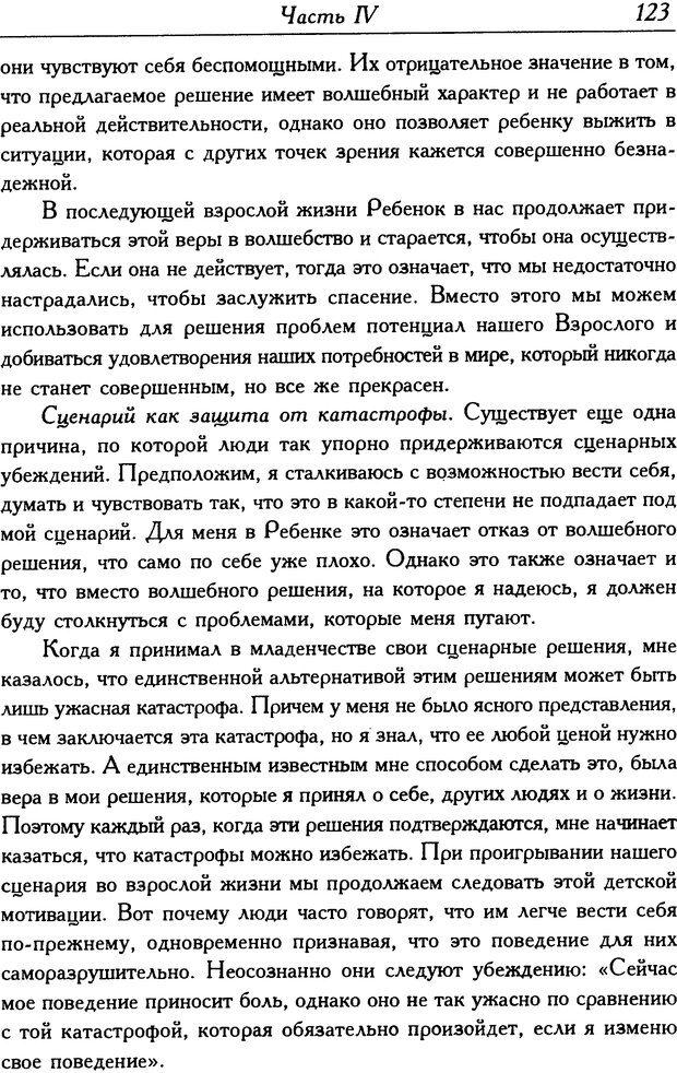 DJVU. Современный транзактный анализ. Стюарт Я. Страница 122. Читать онлайн