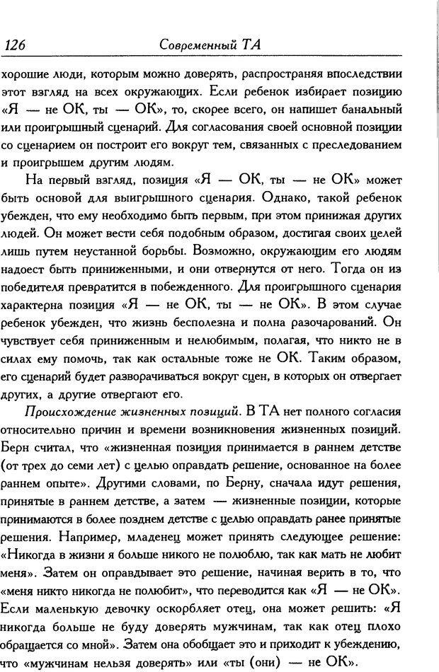 DJVU. Современный транзактный анализ. Стюарт Я. Страница 125. Читать онлайн