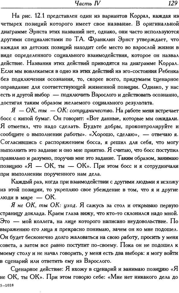DJVU. Современный транзактный анализ. Стюарт Я. Страница 128. Читать онлайн