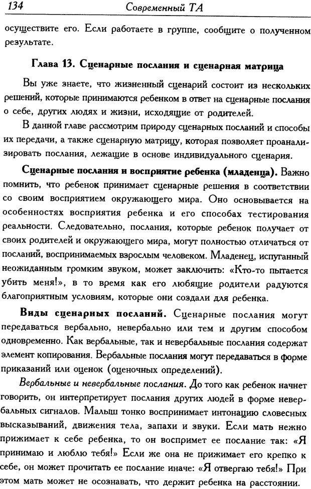 DJVU. Современный транзактный анализ. Стюарт Я. Страница 133. Читать онлайн