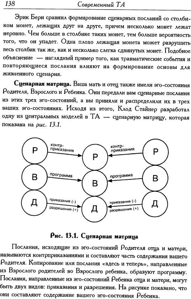 DJVU. Современный транзактный анализ. Стюарт Я. Страница 137. Читать онлайн