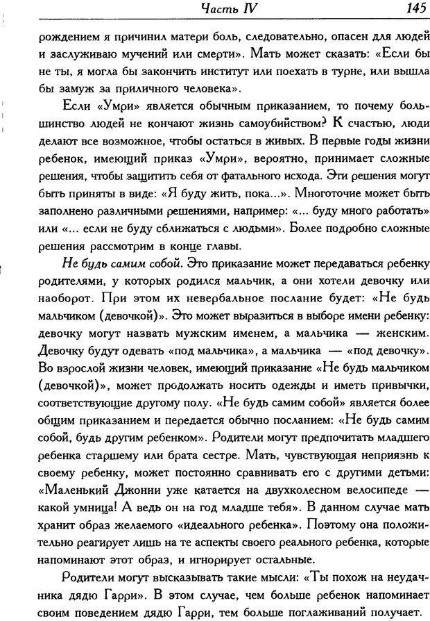 DJVU. Современный транзактный анализ. Стюарт Я. Страница 144. Читать онлайн