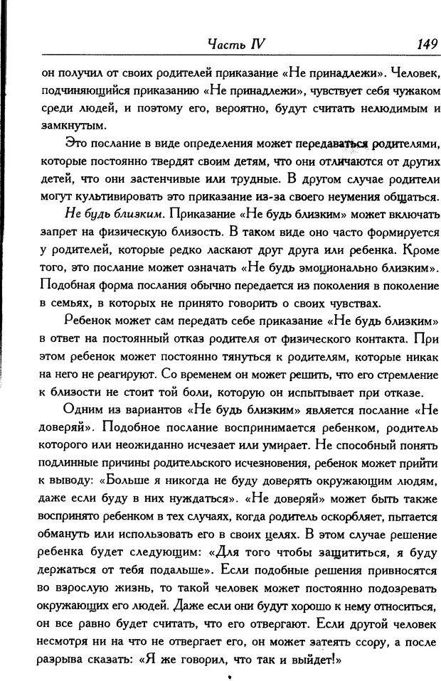 DJVU. Современный транзактный анализ. Стюарт Я. Страница 148. Читать онлайн