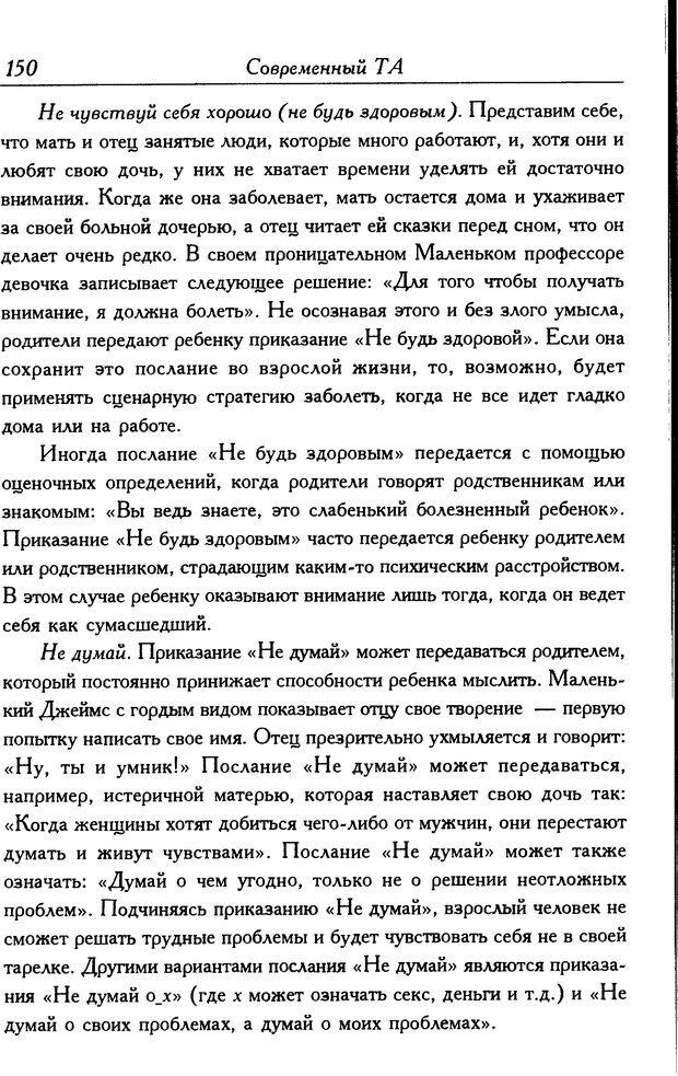 DJVU. Современный транзактный анализ. Стюарт Я. Страница 149. Читать онлайн