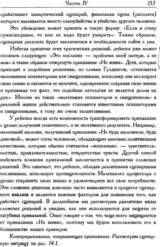 DJVU. Современный транзактный анализ. Стюарт Я. Страница 152. Читать онлайн