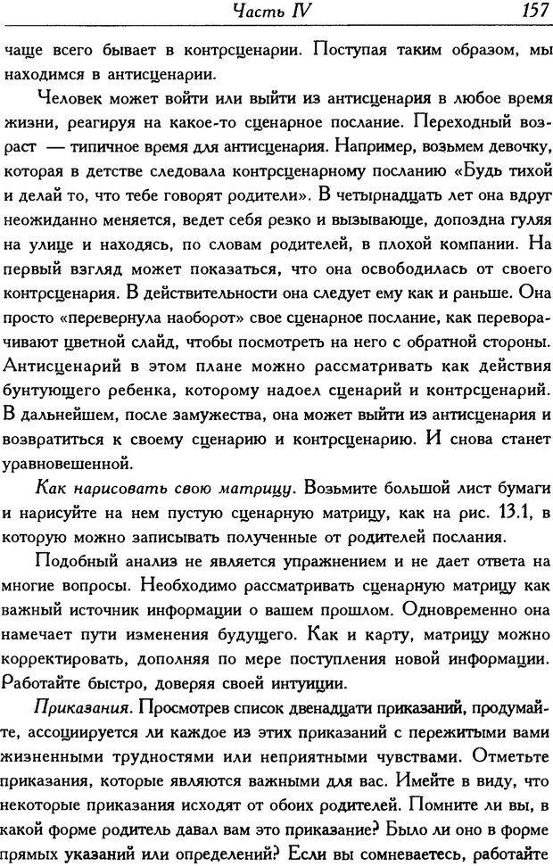 DJVU. Современный транзактный анализ. Стюарт Я. Страница 156. Читать онлайн
