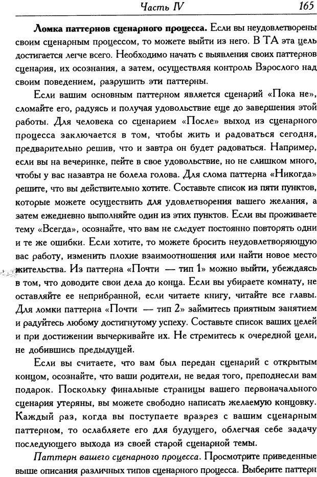 DJVU. Современный транзактный анализ. Стюарт Я. Страница 164. Читать онлайн