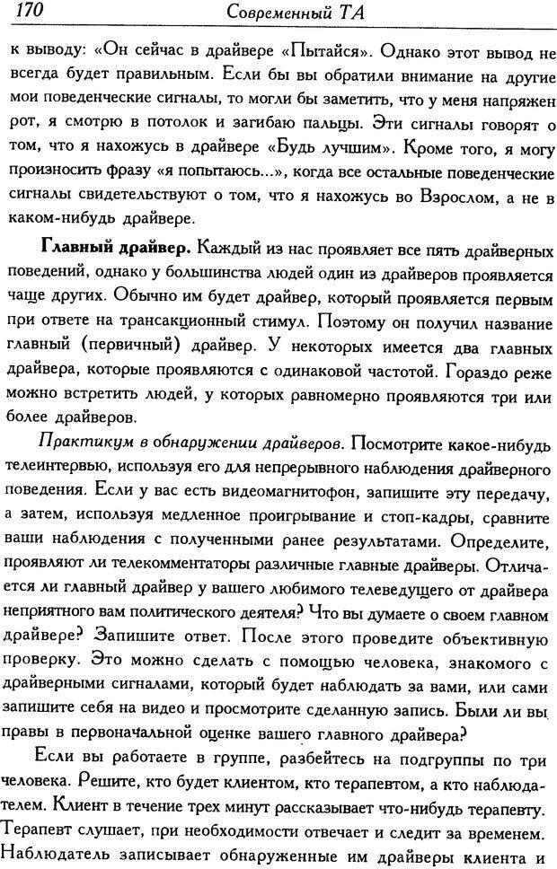 DJVU. Современный транзактный анализ. Стюарт Я. Страница 169. Читать онлайн
