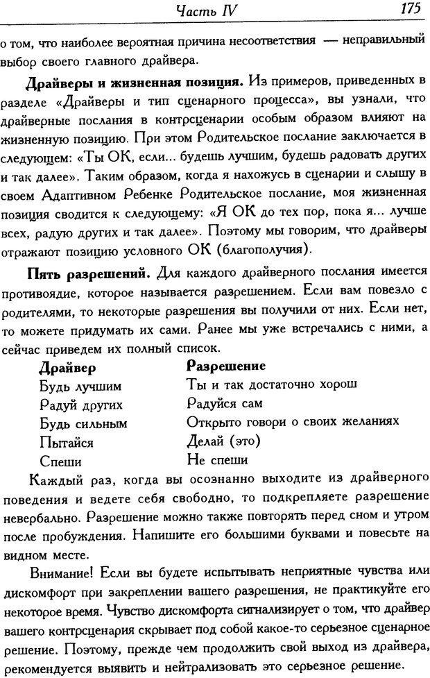 DJVU. Современный транзактный анализ. Стюарт Я. Страница 174. Читать онлайн