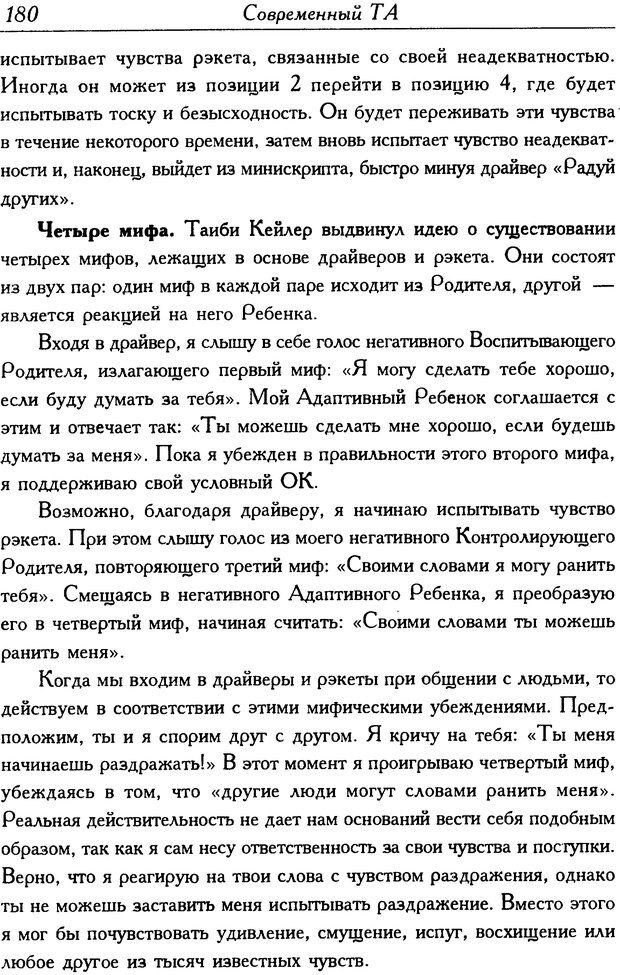 DJVU. Современный транзактный анализ. Стюарт Я. Страница 179. Читать онлайн