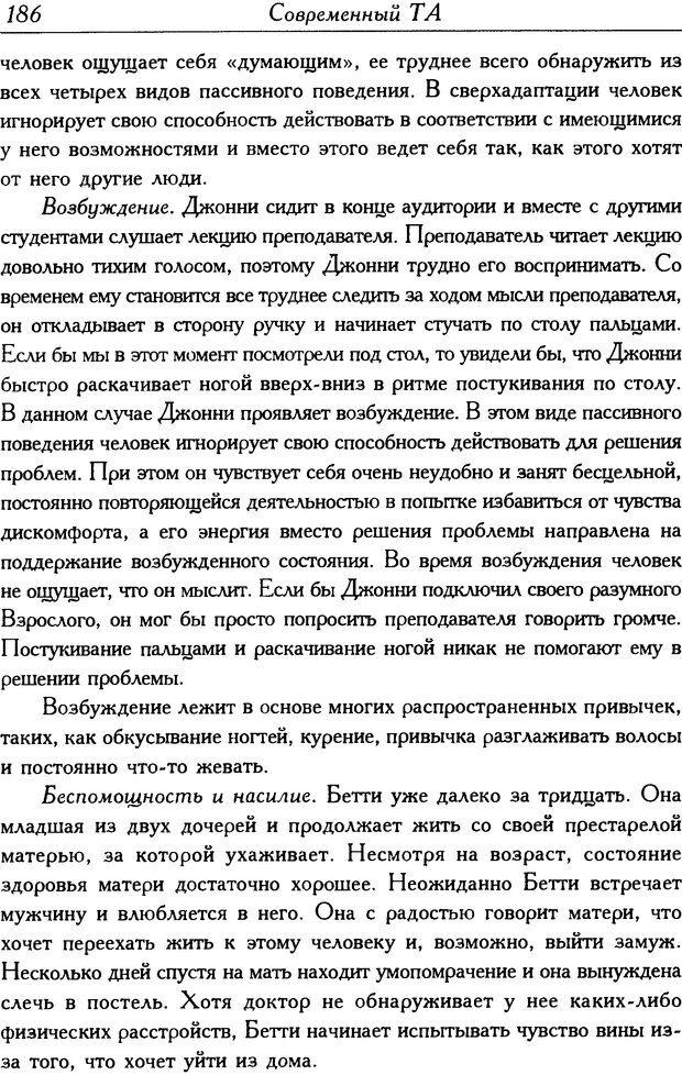 DJVU. Современный транзактный анализ. Стюарт Я. Страница 185. Читать онлайн