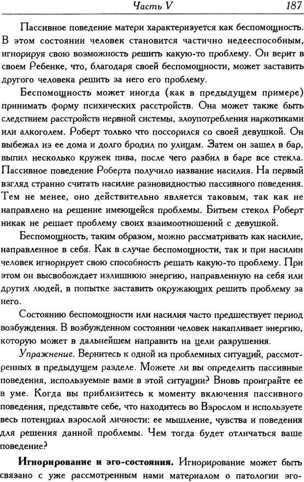DJVU. Современный транзактный анализ. Стюарт Я. Страница 186. Читать онлайн