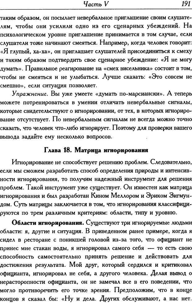 DJVU. Современный транзактный анализ. Стюарт Я. Страница 190. Читать онлайн