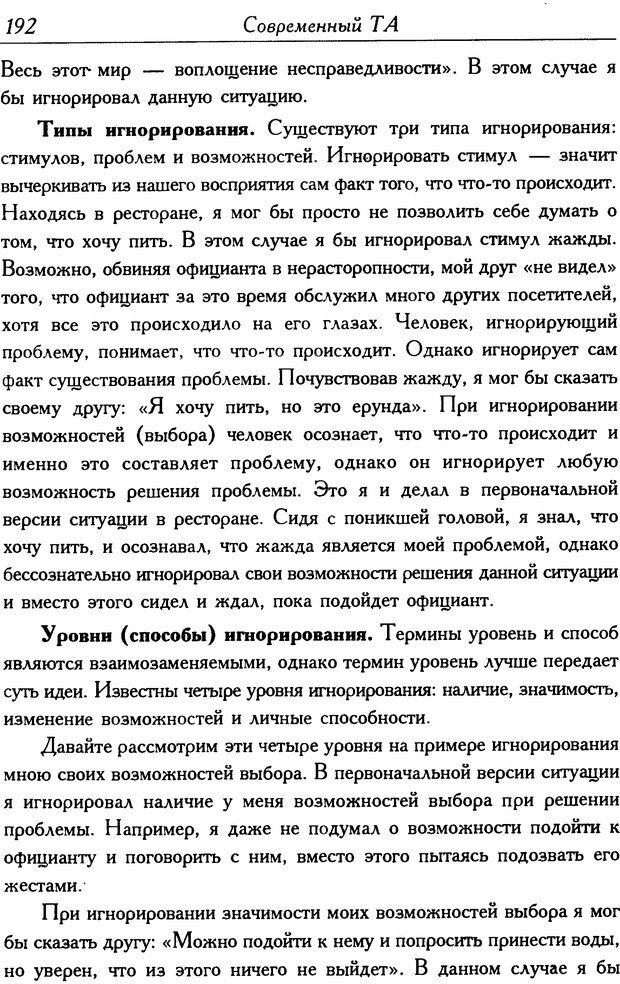 DJVU. Современный транзактный анализ. Стюарт Я. Страница 191. Читать онлайн