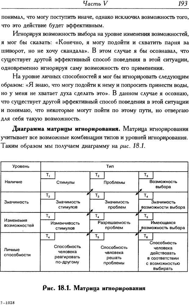 DJVU. Современный транзактный анализ. Стюарт Я. Страница 192. Читать онлайн