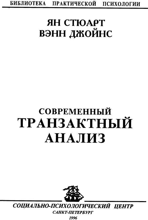 DJVU. Современный транзактный анализ. Стюарт Я. Страница 2. Читать онлайн