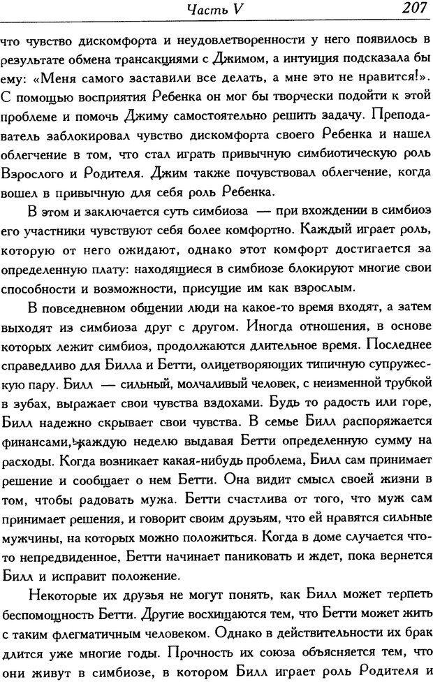 DJVU. Современный транзактный анализ. Стюарт Я. Страница 206. Читать онлайн